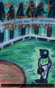 Sandlot Stories - Japanese ebook by Marcella Parsons, Steven Hayes Young