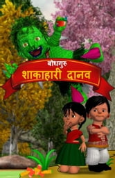 The Veggie Monster (Hindi) ebook by BodhaGuru Learning