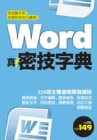 Word 真.密技字典 ebook by PCuSER編輯部