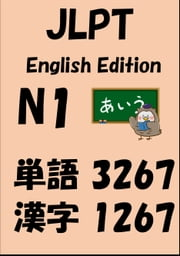 JLPT(日本語能力試験)N1:単語(vocabulary)漢字(kanji)Free list ebook by Sam Tanaka