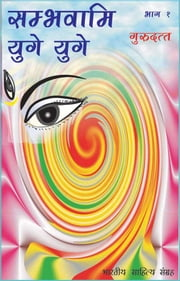 Sambhavami Yuge Yuge-1 (Hindi Novel) - सम्भवामि युगे युगे-1 ebook by Kobo.Web.Store.Products.Fields.ContributorFieldViewModel