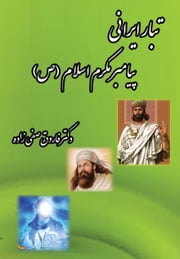 تبار ایرانی پیامبر مکرم اسلام - The Iranian ancestry of the respected Prophet of Islam ebook by Dr. Farouqe Safizadeh