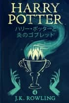 ハリー・ポッターと炎のゴブレット - Harry Potter and the Goblet of Fire eBook by J.K. Rowling, Yuko Matsuoka, Olly Moss